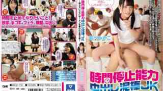Watch JAV Online MIGD-736 Men Who Are Deprived Of Semen In Less Thief JK ~ Known Out During The Time Stop Ability ~ AbeMikako