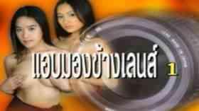 หนังโป๊ไทย เรื่อง เด็ด แอบ มอง ข้าง เลนส์ porn xxx xvideos