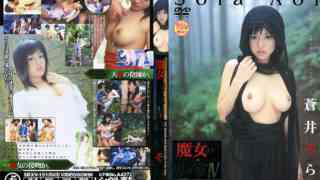 Sora Aoi in Witch Hunt IV – Free JAV HD