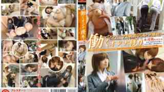 YRZ-008 Saddle The OL Butts Murder Caught Pants Suit Woman Work Of !! ; Vol.5 Watch HOT JAV Streaming HD Free Porn Japanese