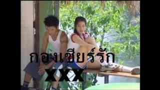 หนังโป๊ไทย กอง เชียร์ รัก (ชีวิตรักนักเรียน) xxx 18+ THAi