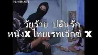 หนังโป๊ไทย วัย ร้าย ปล้น รัก เย็ดกันมันสืสะใจเต็มเรื่อง PORN THAI xxx
