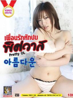 เพื่อนรักหักปมพิศวาส หนังโป๊เรทไทย 18+ THAI PORN XXX