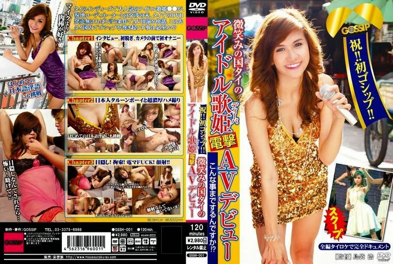 ดูหนังavออนไลน์ GSSH-001 สาวไทยกับการแสดงหนังJAV เย็ดสาวโอเกะ